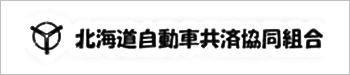 北海道自動車共済協同組合