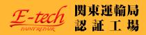 関東運輸局認定工場
