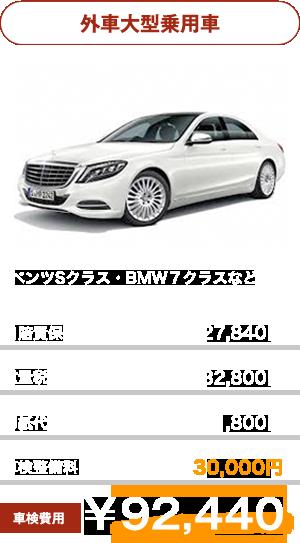 外車大型乗用車